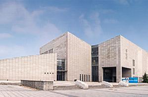 河北师范大学博物馆