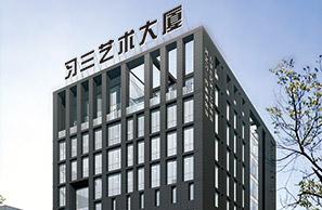 河北习三内画博物馆